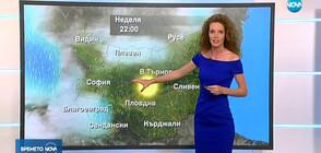 Прогноза за времето (24.08.2019 - централна)