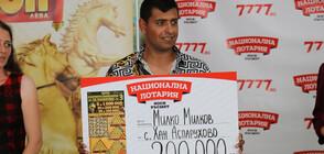 Късметът се усмихна с печалби на нови участници в Национална лотария