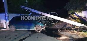 Шофьор се блъсна в електрически стълб, остави 200 души без ток (СНИМКИ)