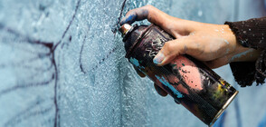 Какво е чувството да рисуваш графити по стените на улиците?