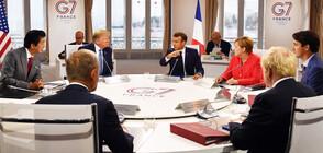 Лидерите от Г-7 обсъждат горещите теми за търговската война