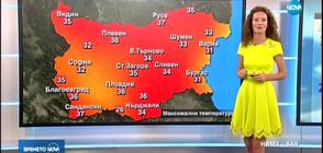 Прогноза за времето (25.08.2019 - обедна)