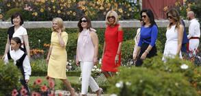 Какво правят съпругите на лидерите на Г-7 във Франция? (СНИМКИ)