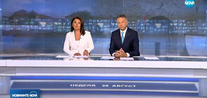 Новините на NOVA (25.08.2019 - централна)