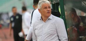 "Старши треньорът на ""Лудогорец"" Стойчо Стоев бе уволнен"