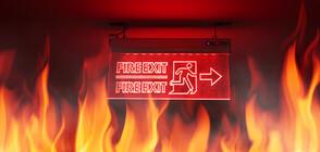 Пожар горя в офис сграда в Габрово