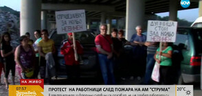 """Протест на работниците от сметището под магистрала """"Струма"""""""