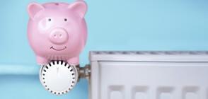 Как да намалим разходите за ток и парно?