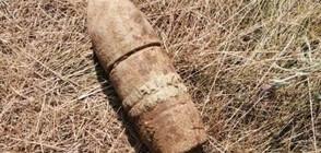 Военнослужещи унищожиха невзривени боеприпаси, открити в землището на село Чепинци