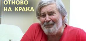 Стефан Данаилов: Ако падна духом, по-добре да си вървя