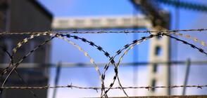 Директор на затвор: В общежитията от открит тип сигурността не е на фокус