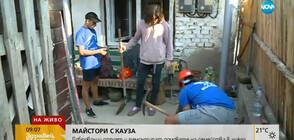 Доброволци строят и ремонтират домовете на семейства в нужда
