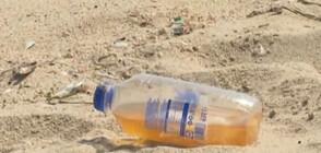 Защо плажът край Шкорпиловци е заринат с боклуци?
