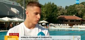 16-годишен български плувец е сравняван с легендата Майкъл Фелпс (ВИДЕО)
