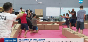 Академия за каскадьори отваря врати в София (ВИДЕО)