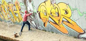 Столичната община ще лови уличните артисти чрез графологична експертиза