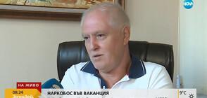 Ексшеф на МВР: Онези, които подкрепяха Куйович навремето, имаха професионално развитие