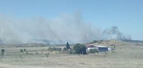 Пожарът край Нова Загора е локализиран (ВИДЕО+СНИМКИ)