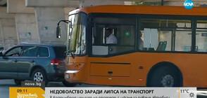 Жители на Костинброд излизат на протест заради липса на автобуси