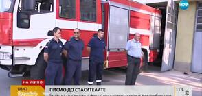Близки на спасени от пожар с трогателно послание към огнеборците (ВИДЕО)