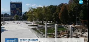 До дни ще приключи реставрацията на Античния форум в Пловдив (ВИДЕО)