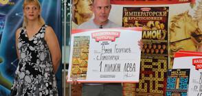 Милионерът Румен Георгиев получи чек за 1 000 000 лева от Национална лотария