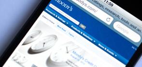 Moody's повиши перспективата за кредитния рейтинг на България
