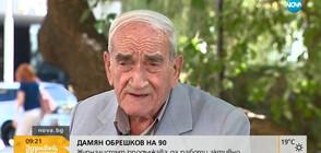 Дамян Обрешков: Свобода на словото може да има само в главата на журналиста