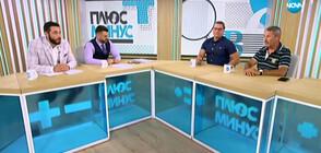 ВЪЗХОД И ПАДЕНИЕ: Как сменяме позициите, когато играе Григор Димитров?
