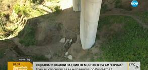 """Подкопани колони на един от мостовете на АМ """"Струма"""""""