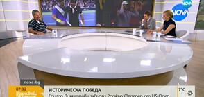 Каролев: Григор Димитров е в невероятна форма и има шанс да спечели US Open