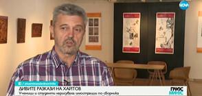 ХАЙТОВ И БЪЛГАРСКОТО КИНО: 100 години от рождението на писателя