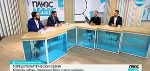 ГОРЕЩ ПОЛИТИЧЕСКИ СЕЗОН: Кметски избори и преодоляно вето
