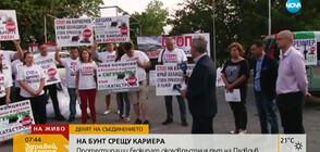 Бунт в Пловдив заради кариера за добив на инертни материали