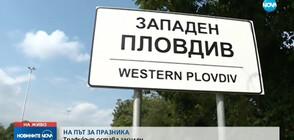 """Сложиха табела """"Западен Пловдив"""" на входа на София"""