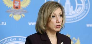 Захарова: Притеснени сме от обвиненията в шпионаж в България