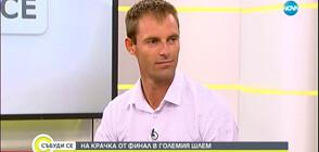Експерт: Григор се бори мъжки с Медведев, но му натежа психиката