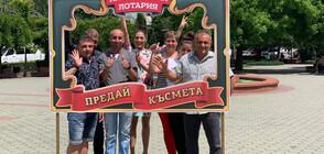 Станимир Димитров от Севлиево: Чувството да бъдеш милионер е прекрасно