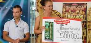 """Късметлийка от Тополовград спечели 500 000 лева от билет """"Диамантена 7"""""""