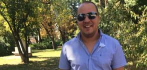 ЗОВ ЗА ПОМОЩ: Млад мъж се нуждае от животоспасяваща трансплантация