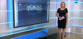 Спортни новини (09.09.2019 - централна)