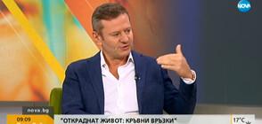 Евтим Милошев: Кръвта ни управлява