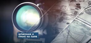 Експерти: Обвиненията в шпионаж безспорно имат връзка с местните избори