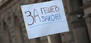 """Шествие """"За Гешев, против олигархията"""" в София"""