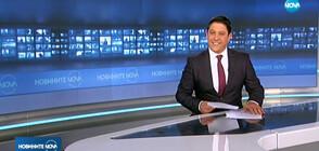 Новините на NOVA (11.09.2019 - 6.30 ч.)