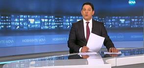 Новините на NOVA (11.09.2019 - 9.00 ч.)