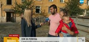 След пожара в Бухово: Доброволци помагат на семейство, останало без дом (ВИДЕО)