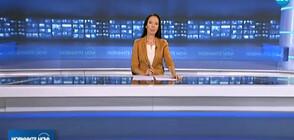 Новините на NOVA (11.09.2019 - следобедна)