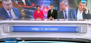Новините на NOVA (11.09.2019 - централна)