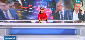 Новините на NOVA (11.09.2019 - късна)
